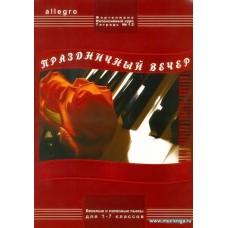 ALLEGRO. Тетрадь 12. Праздничный вечер. Фортепиано. Интенсивный курс.