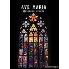 Ave Maria. Духовная музыка для голоса (дуэта) и фортепиано.