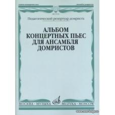Альбом концертных пьес для ансамбля домристов в сопровождении фортепиано.