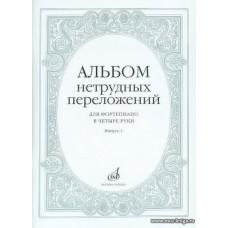 Альбом нетрудных переложений для фортепиано в четыре руки. Вып.1.