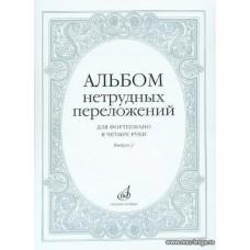 Альбом нетрудных переложений для фортепиано в четыре руки. Вып.2.