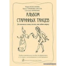 Альбом старинных танцев. Для маленьких и юных, для всех, кто любит старину. Уч.-мет.пос. для фортепиано в 2 и 4 руки.