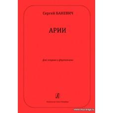 Арии из ненаписанных опер. Для сопрано и фортепиано.