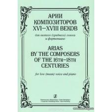 Арии композиторов XVI-XVIII веков для низкого (среднего) голоса и фортепиано.