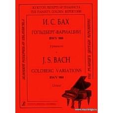 Ария с вариациями BWV 988 (Гольдберг-вариации). Уртекст. Подготовка уртекста, вступительная статья и комментарии Татьяны Шабалиной.