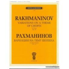 Вариации на тему Шопена. Соч.22 для фортепиано.