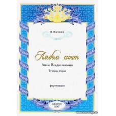 Альбом сюит. Анны Владиславовны. Тетрадь вторая. Фортепиано.