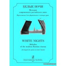 Белые ночи.Мелодии современного российского кино. Переложение для фортепиано в четыре руки.