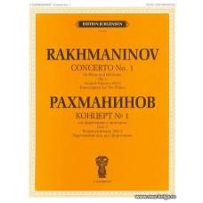 Концерт №1 Для фортепиано с оркестром. Переложение для двух фортепиано.
