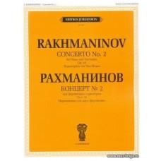 Концерт №2 Для фортепиано с оркестром. Соч.18. Переложение для двух фортепиано.