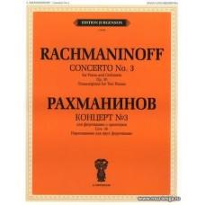 Концерт №3 Для фортепиано с оркестром.