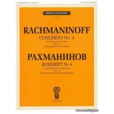 Концерт №4 Для фортепиано с оркестром. Соч.40. Переложение для двух фортепиано.