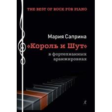 «Король и шут» в фортепианных аранжировках. Учебное пособие для музыкальных школ, колледжей искусств и музыкальных училищ