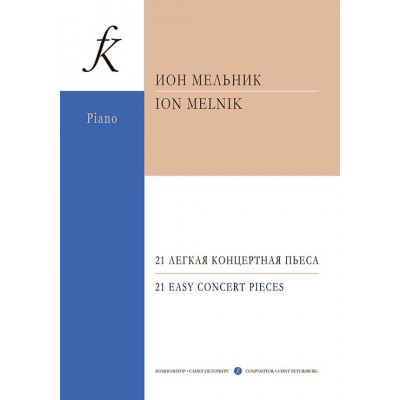 21 легкая концертная пьеса для фортепиано. Для детей и юношества