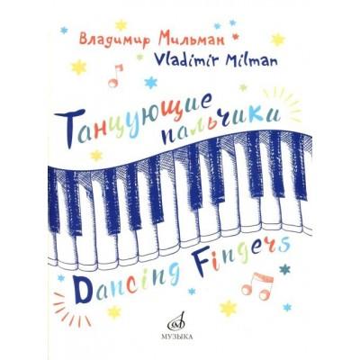 Танцующие пальчики. Двенадцать пьес для фортепиано