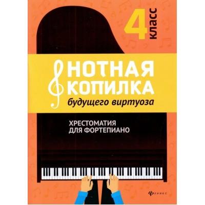 Нотная копилка будущего виртуоза. 4 класс. Хрестоматия для фортепиано. Учебно-методическое пособие