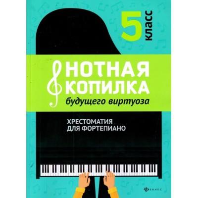 Нотная копилка будущего виртуоза. 5 класс. Хрестоматия для фортепиано. Учебно-методическое пособие
