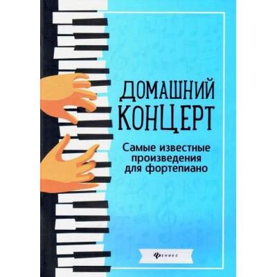 Домашний концерт — самые известные произведения для фортепиано