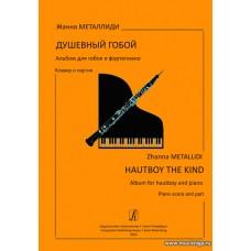 Душевный гобой. Альбом для гобоя и фортепиано. Клавир и партия. Детская музыкальная школа, лицей и школа искусств