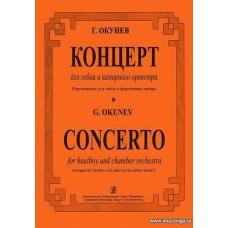 Концерт для гобоя и камерного оркестра. Переложение для гобоя и фортепиано автора.