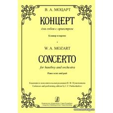 Концерт для гобоя с оркестром. Клавир и партия.