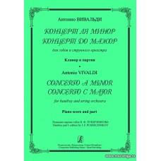 Концерт ля минор. Концерт до мажор. Для гобоя и струнного оркестра. Клавир и партия.