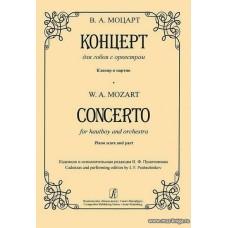 Концерт-романс для гобоя и камерного оркестра. Клавир и партия.