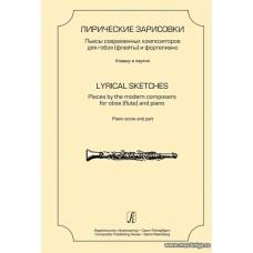 Лирические зарисовки. Пьесы современных композиторов для гобоя (флейты) и фортепиано. Клавир и партия.