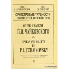 Оркестровые трудности. Оперы и балеты П.И.Чайковского. Гобой и английский рожок.