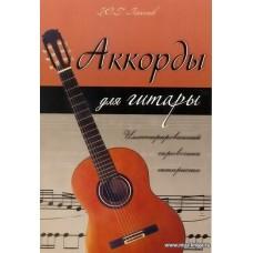 Аккорды для гитары. Иллюстрированный справочник гитариста.