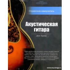 Акустическая гитара. Справочник-самоучитель. (+2 CD).