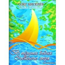В теплых водах Эгейского моря. Ноты.