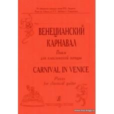 Венецианский карнавал. Пьесы для классической гитары.