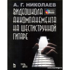 Видеошкола аккомпанемента на шестиструнной гитаре (+DVD).