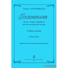 Воспоминания. Пьесы, этюды, обработки для шестиструнной гитары. Учебное пособие. Средние классы ДМШ.