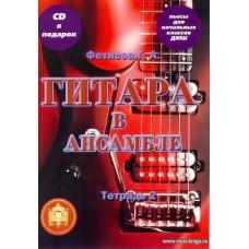 Гитара в ансамбле. Начальные классы ДМШ. Тетрадь 2 (+CD).