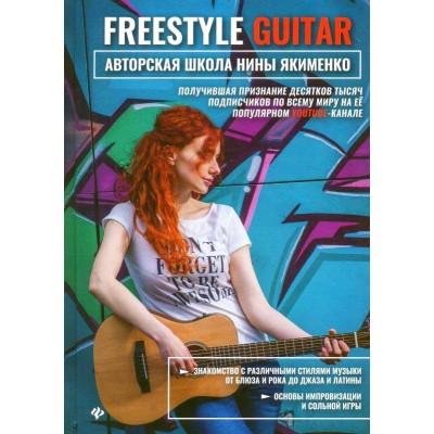 Freestyle Guitar. Авторская школа Нины Якименко