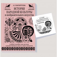 История народной культуры и изобразительного искусства. Часть 1