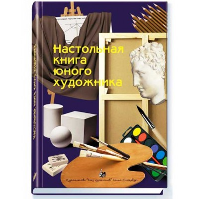 Настольная книга юного художника