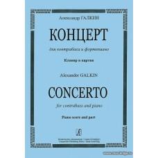 Концерт для контрабаса и фортепиано. Клавир и партия.