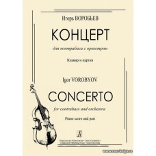 Концерт для контрабаса с оркестром. Клавир и партия.