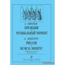 Прелюдия и музыкальный момент для квартета контрабасов. Переложение А. Мирзоева. Партитура и голоса