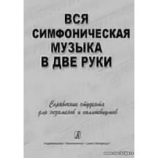 Вся симфоническая музыка в 2 руки. Справочник студентов для экзаменов и коллоквиумов.