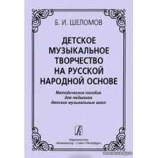 Детское музыкальное творчество на русской народной основе.