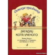 Загадки Кота Ученого. Вечер досуга по сказкам А.С.Пушкина для детей 6-8 лет.