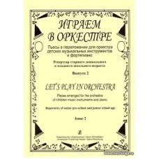 Играем в оркестре. Вып.2. Пьесы для оркестра детских муз. инструментов и фортепиано.