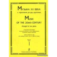 Музыка ХХ века в переложении для двух фортепиано. Учебное пособие для использования в классе фортепиано на разных этапах. Выпуск 1.