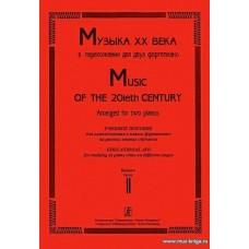 Музыка ХХ века в переложении для двух фортепиано. Учебное пособие для использования в классе фортепиано на разных этапах. Выпуск 2.