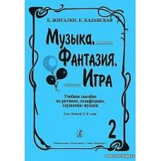 Музыка, фантазия, игра. Часть 2. Учебное пособие по ритмике, сольфеджио, слушанию музыки. Для детей 5-8 лет.