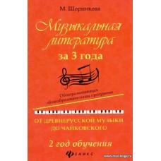 Музыкальная литература за 3 года. 2 год обучения. Общеразвивающая общеобразовательная  программа. От древнерусской музыки до Чайковского.